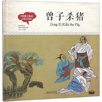 幼学启蒙丛书- 中国教子故事・ 曾子杀猪(中英对照精装版)