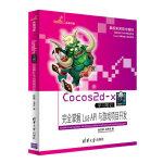 Cocos2d-x学习笔记――完全掌握Lua API与游戏项目开发