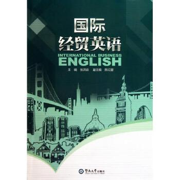 国际经贸英语