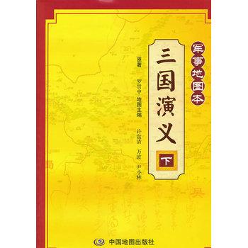 三国演义-下-军事地图本
