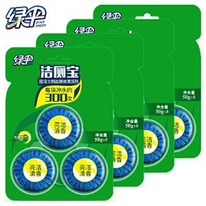 绿伞 蓝洁士蓝泡泡50克*3块*4卡厕盆清洁剂 蓝洁士