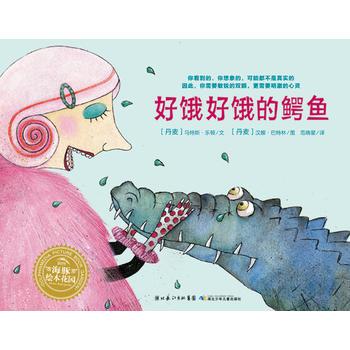 海豚绘本花园:好饿好饿的鳄鱼(精) (fh)