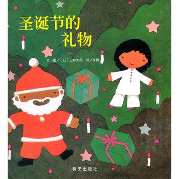 信谊世界精选图画书:圣诞节的礼物 (精装绘本) [日]五味太郎绘,米雅图片