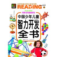小学生阳光成长书系-中国少年儿童智力开发全书