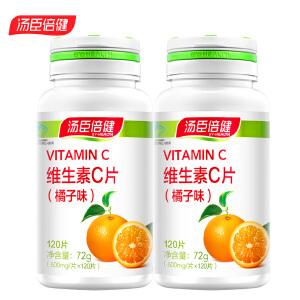 汤臣倍健 维生素C橘子味 120片 2瓶 vc维C
