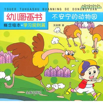 幼儿图画书概念绘本 学习规则篇 不安宁的动物园 黄冈作文 课外阅读