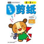 幼儿能力开发训练丛书:剪纸基础篇