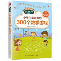 小学生*做的300个数学游戏/小学生爱读本 益智游戏   智力训练 思维锻炼 少儿读物 课外书