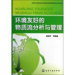 环保公益性行业科研专项经费项目系列丛书--环境友好的物质流分析与管理