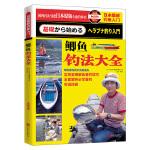 日本图解钓鱼入门 鲫鱼钓法大全