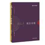 司法考试2017 2017年司法考试指南针讲义攻略:柏浪涛刑法攻略