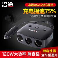 沿途高通QC2.0一拖三点烟器带USB车充汽车用电源转换器车载充电器