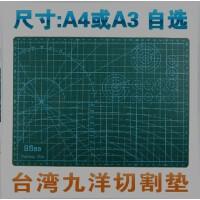 碧海云峰 九洋 模型制作 双面切割垫板 雕刻板 模型制作辅助工具 垫板 1个 -nine sea 九洋 A4或A3双面切割垫板