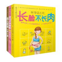 孕期产后饮食及新生儿养育套装共3册(在线组套) 戴永梅、李宁、吴光驰