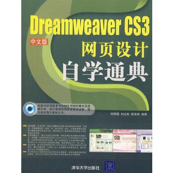 Dreamweaver CS3 网页设计自学通典(1CD)