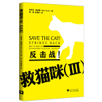 救猫咪(Ⅲ)----反击战!(好莱坞的编剧大腕布莱克斯奈德的编剧工具系列书,通俗易懂、具有真知灼见的电影编剧指南书!)
