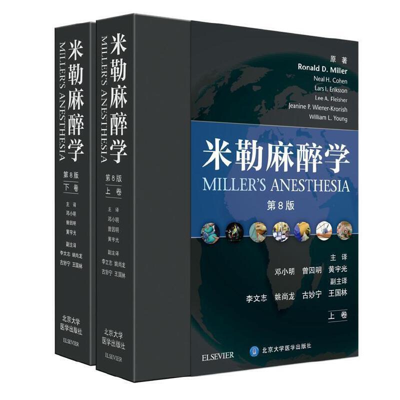 米勒麻醉学(第8版)