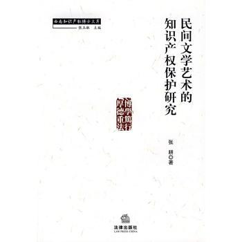 民间文学艺术的知识产权保护研究