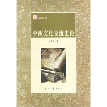 中西文化交流史论