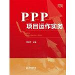 PPP项目运作实务(电子书)