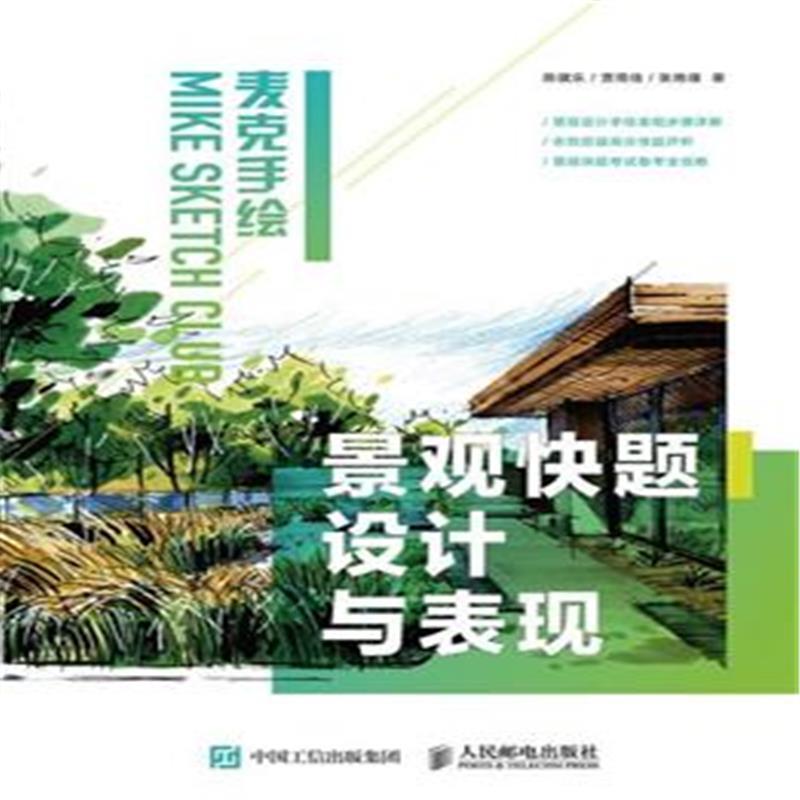 麦克手绘-景观快题设计与表现北京新华书店官方旗舰店 品牌承诺 正版