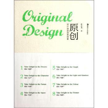 原创(设计造型语言探索)
