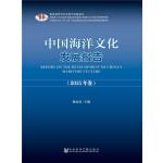 中国海洋文化发展报告(2015年卷)