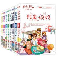 非常校园 杨红樱系列的书 非常校园系列全套8册 非常小男生和小女生 爸爸/妈妈/老师/搭档/事件新版 儿童文学校园小说书籍 少儿课外读物