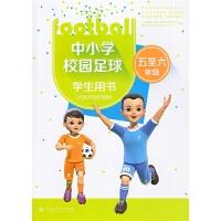中小学校园足球学生用书(五至六年级)