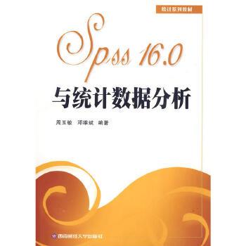 SPSS16.0与统计数据分析(统计系列教材)