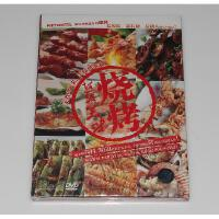 学习烧烤配方技术秘方制作教学视频教程教材资料菜谱书籍DVD光盘