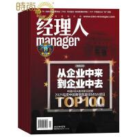 经理人 商业财经管理期刊2017年全年杂志订阅新刊预订1年共12期
