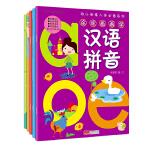 幼小衔接入学必备系列(全5册)