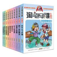 淘气包马小跳漫画升级版第二辑(套装全10册) 马小跳玩数学(第2集)