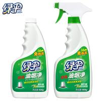 绿伞 油烟净500g*2瓶柠檬香型 油烟机清洁剂去重油污免拆清洁