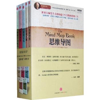 思维导图系列丛书 全五册,世界大脑先生首创的瑞士军刀般的思维工
