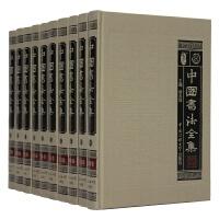 中国书法全集 行书 草书 隶书 篆书 16开精装10卷中国传媒大学