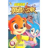 正版YSY_虹猫蓝兔勇者归来 4 9787539750347 安徽少年儿童出版社