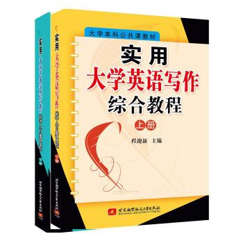 实用大学英语写作综合教程-(全2册) 程迎新 9787512414037