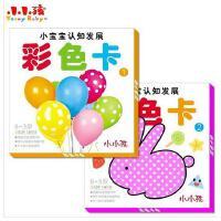 小小孩 小宝宝认知发展 彩色卡 全套2册 视觉激发卡彩色卡 婴儿早教学习卡小卡片