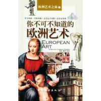 你不可不知道的欧洲艺术 许丽雯