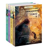 长青藤国际大奖小说书系・第二辑(套装共4册)