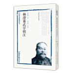杨澄甫武学辑注——太极拳体用全书