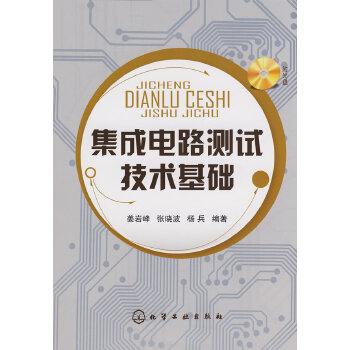《集成电路测试技术基础(附光盘)》(姜岩峰.)【简介