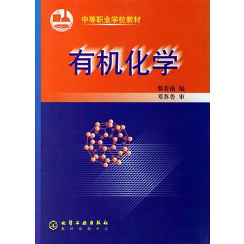 有机化学 9787502536640图片