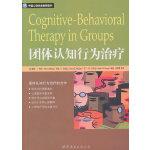 """团体认知行为治疗(""""世图心理""""全面介绍了团体认知行为治疗师的策略、规范和实操技巧)"""