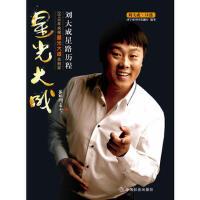 正版BX_星光大成:2010年央视星光大道总冠军刘大成的星路历程 9787508737744 中国社会出版社
