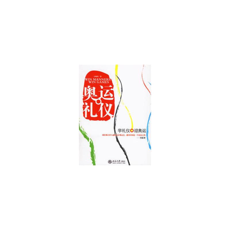 奥运礼仪 石咏琦 9787301108352 北京大学出版社