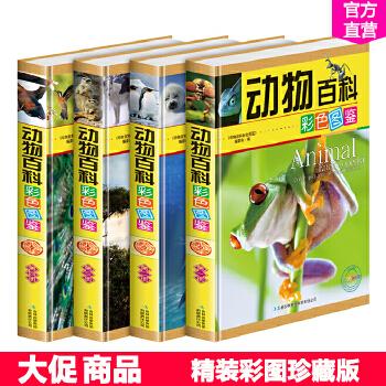 青少年读物畅销书籍 动物百科全书大全集图书