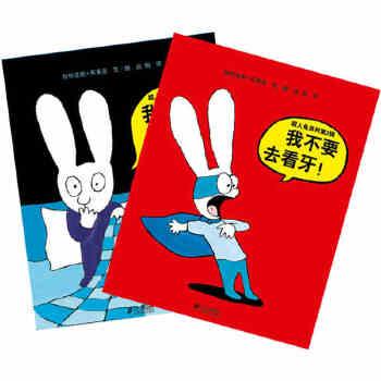 蒲蒲兰绘本馆超人兔第三辑:说话算话狼来了全2册儿童绘本